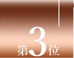 三位王冠画像