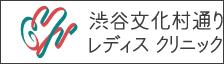 渋谷クリニックサイトリンク